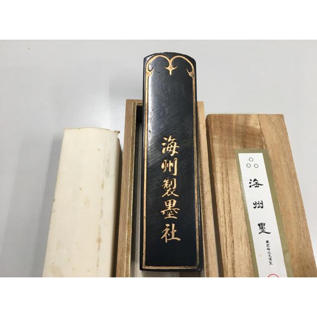 海州墨◆海州製墨社◆未使用品 エンタメ/ホビーのアート用品(書道用品)の商品写真