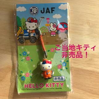 ハローキティ(ハローキティ)の【レア非売品】ご当地キティ JAF(キャラクターグッズ)