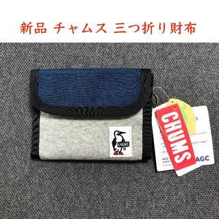 チャムス(CHUMS)の【SALE】新品 チャムス 三つ折り財布 CHUMS (折り財布)