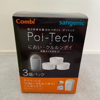 コンビ(combi)の強力防臭抗菌おむつポット ポイテック×におい・クルルンポイ 3個パック(紙おむつ用ゴミ箱)