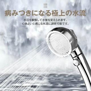 シャワーヘッド 節水 3段階 簡単 水圧調整