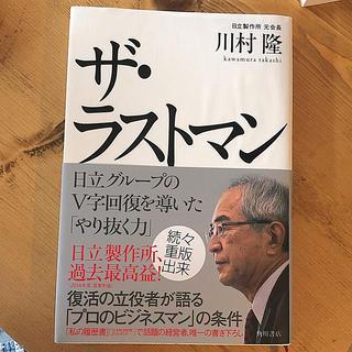 角川書店 - ザ・ラストマン 日立グル-プのV字回復を導いた「やり抜く力」