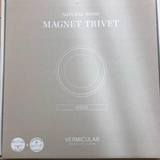 バーミキュラ(Vermicular)のバーミキュラ MAGNET TRIVET マグネット トリベット(鍋敷き)(テーブル用品)