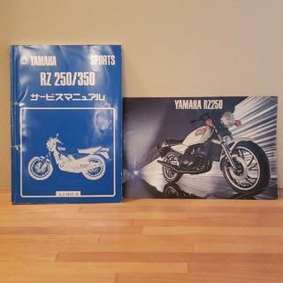RZ250/350 サービスマニュアル&カタログ(カタログ/マニュアル)