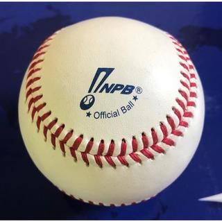 ミズノ(MIZUNO)のNPB オフィシャルボール  日本プロ野球 公式球 新品未使用 1個 送料無料 (ボール)