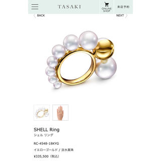 M/G TASAKI SHELL Ring シェル リング