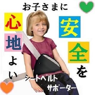 =心地よい安全!=シートベルトと子供がフィット=☆ シートベルト サポーター☆(その他)