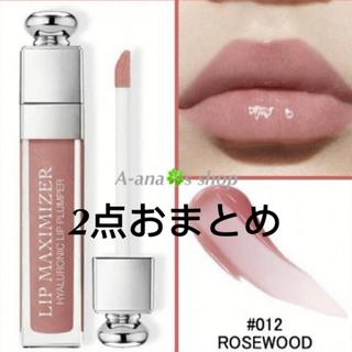 Christian Dior - ディオール マキシマイザー 012 ローズウッド 国内百貨店購入 新品未使用