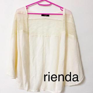 リエンダ(rienda)のrienda♡ドルマンカーディガン(カーディガン)