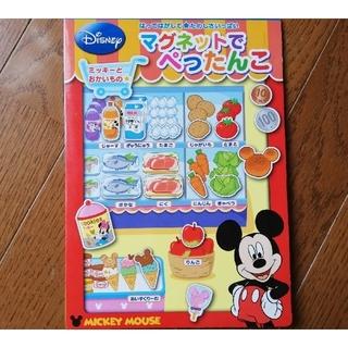 ディズニー(Disney)のディズニー ミッキー マグネット 絵本 おもちゃ(知育玩具)