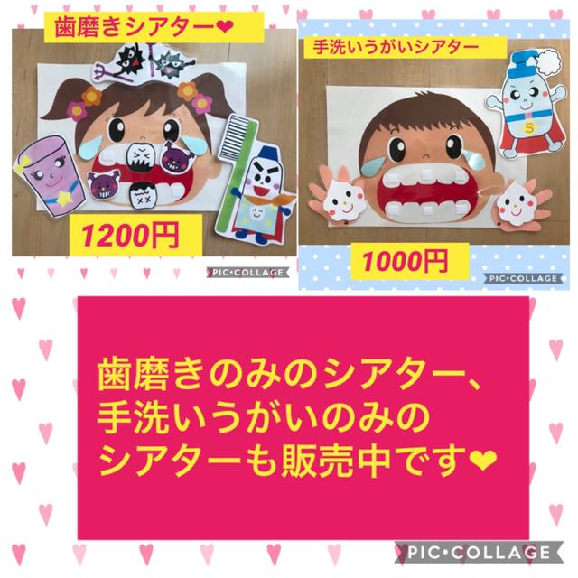 歯磨き 手洗い うがい シアター♪ キッズ/ベビー/マタニティのおもちゃ(知育玩具)の商品写真