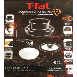 ティファール(T-fal)のT-fal ティファール インジニオ・ネオ ハードチタニウム・プラス 6点セット(鍋/フライパン)