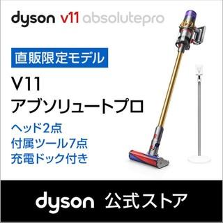 ダイソン(Dyson)の【新品未使用】Dyson V11 Absolute pro SV14EXT(掃除機)