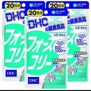 ディーエイチシー(DHC)の【セット品】DHC フォースコリー 20日 80粒 3袋セット(ダイエット食品)