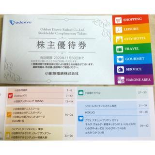 小田急電鉄 株主優待券 冊子