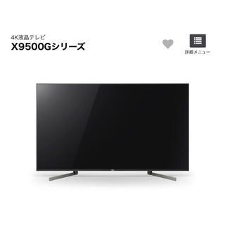 ブラビア(BRAVIA)のソニー ブラビア 65インチテレビ X9500Gシリーズ(テレビ)