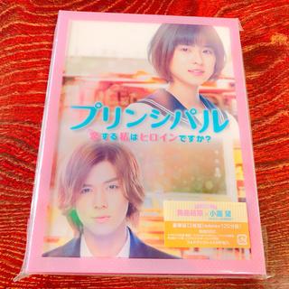 ジャニーズウエスト(ジャニーズWEST)のプリンシパルDVD豪華版2枚組❤︎新品未開封(日本映画)