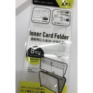 キャンドゥ 長財布に入るカードホルダー(パスケース/IDカードホルダー)