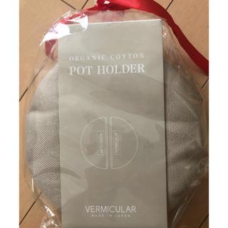 バーミキュラ(Vermicular)のバーミキュラ オーガニックコットン ポットホルダー(鍋つかみ)(収納/キッチン雑貨)