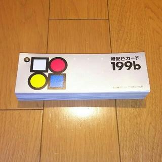新配色カード 199b(その他)