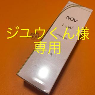 ノブ(NOV)のジユウくん様専用ページ(乳液/ミルク)
