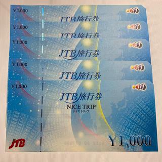 JTB 商品券 5000円分