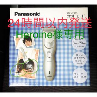 パナソニック(Panasonic)の【新品・箱に傷あり】ER-GF80-S  1セット 保証書あり(その他)