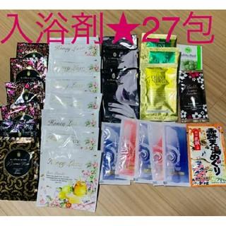 最安値★入浴剤まとめ売り27包(入浴剤/バスソルト)