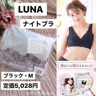 トリンプ(Triumph)の【LUNA】ナイトブラ ブラック・Mサイズ【新品】【送料込み】 (ブラ)