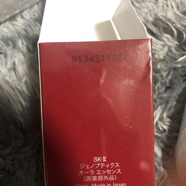 SK-II(エスケーツー)のsk-2 ジェノプティクスオーラエッセンス50ml コスメ/美容のスキンケア/基礎化粧品(美容液)の商品写真