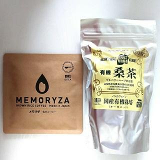 🌿有機桑茶ティーバッグ&🌿玄米コーヒーのヘルシー&ノンカフェインのお茶セット(茶)