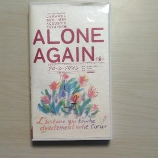 ALONE AGAIN  アローン・アゲイン 1994(演劇)