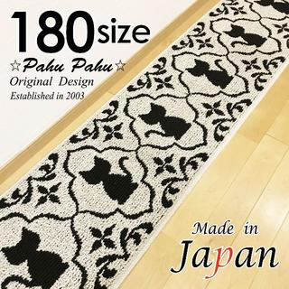 45x180*新品日本製*猫*ネコVF*モノトーン(キッチンマット)