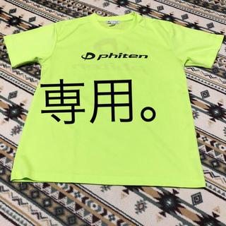 【ともくら様専用】ファイテン Tシャツ イエロー 限定(バレーボール)