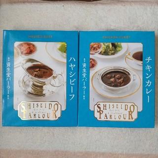 シセイドウ(SHISEIDO (資生堂))の資生堂パーラー銀座   レトルト チキンカレー  ハヤシビーフ  セット(レトルト食品)