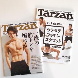 【岩本照表紙】Tarzan 2冊セット