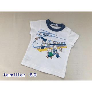 ファミリア(familiar)のfamiliar お話しTシャツ 80(Tシャツ)