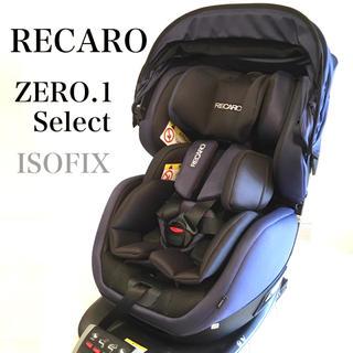 RECARO - 【超美品☆RECARO】ゼロワンセレクトチャイルドシート 新生児〜 回転式
