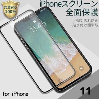 iPhone11 全面ガラスフィルム
