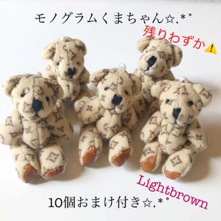 モノグラムくまちゃん(ライトブラウン)10個入りおまけ付き✩.*˚(各種パーツ)