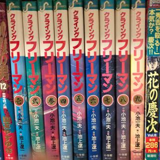 ショウガクカン(小学館)のクライングフリーマン 全9巻セット(全巻セット)