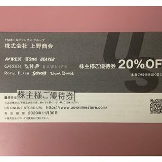 アヴィレックス(AVIREX)のTSI株主優待 上野商会 株主優待 20%割引券(ショッピング)