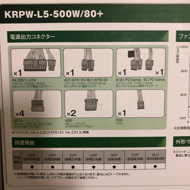 ATX電源500W 80PLUS STANDARD取得 スマホ/家電/カメラのPC/タブレット(PCパーツ)の商品写真