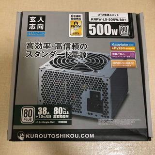 ATX電源500W 80PLUS STANDARD取得
