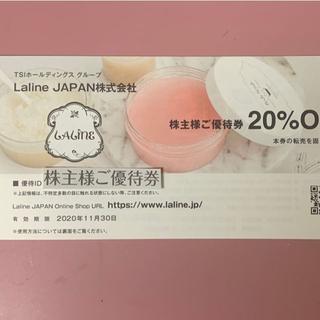 ラリン(Laline)のTSI株主優待 Laline 株主優待 20%割引券(ショッピング)