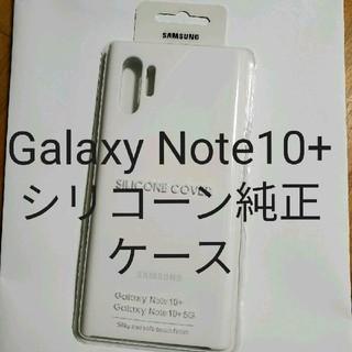 サムスン(SAMSUNG)のSamsung Galaxy Note10+ 5G純正シリコーンケースホワイト(Androidケース)