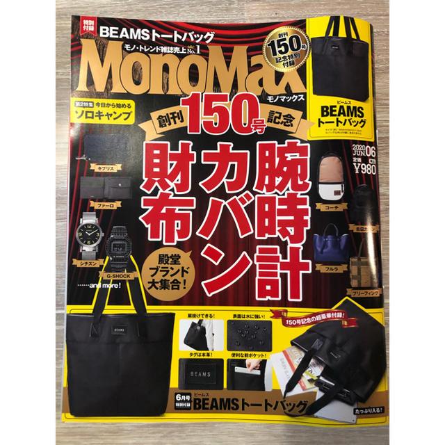 🍀モノマックスMonoMax雑誌6月号🍀未読です。✨ エンタメ/ホビーの雑誌(ファッション)の商品写真
