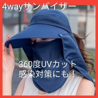 4wayサンバイザー 360度UVカット 持ち運び便利(その他)