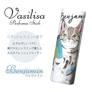 ヴァシリーサ パフュームスティック ベンジャミン ネコ 練り香水