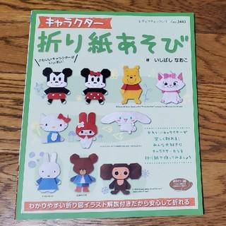 ディズニー(Disney)のキャラクタ-折り紙あそび(趣味/スポーツ/実用)